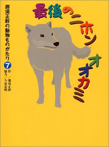 最後のニホンオオカミ (那須正幹の動物ものがたり)