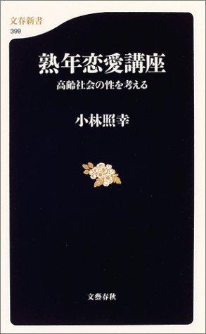 熟年恋愛講座―高齢社会の性を考える (文春新書)