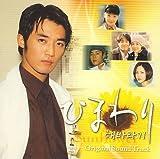 ひまわり オリジナル・サウンドトラック(DVD付)