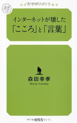 森田幸孝『インターネットが壊した「こころ」と「言葉」』