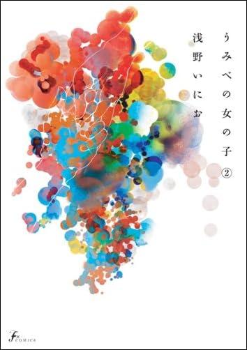 うみべの女の子 2 (F×コミックス)