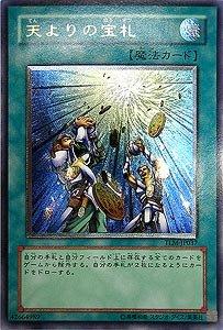 TLM-JP037 ULR 天よりの宝札【遊戯王シングルカード】