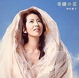 奇蹟の花♪増田惠子