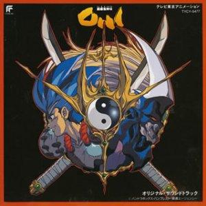 「闘魔鬼神伝ONI」CD