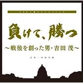 負けて、勝つ~戦後を創った男・吉田茂 オリジナルサウンドトラック