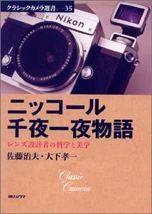 ニッコール千夜一夜物語―レンズ設計者の哲学と美学 (クラシックカメラ選書
