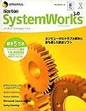 ノートン・システムワークス 3.0.1 for Macintosh キャンペーン価格版