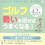 ゴルフ勢いを出せばうまくなる!―スイングの「迷い」が「勢い」にかわる42の体感メソッド (GOLF POCKET BOOK)