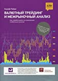 img - for Currency Trading and Intermarket Analysis: How to Profit from the Shifting Currents in Global Market / Valyutnyy treyding i mezhrynochnyy analiz. Kak zarabatyvat na izmeneniyah globalnyh rynkov (In Russian) book / textbook / text book
