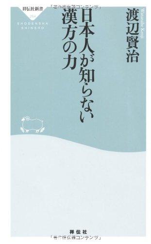 日本人が知らない漢方の力(祥伝社新書264)