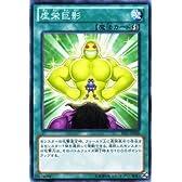 遊戯王カード 【虚栄巨影】 ST12-JP020-N 《スターターデッキ2012》