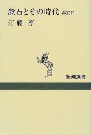 漱石とその時代〈第5部〉