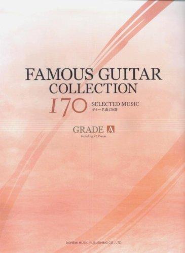 ギター名曲170選 GRADE A
