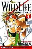 ワイルドライフ (Volume1) (少年サンデーコミックス)