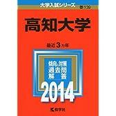 高知大学 (2014年版 大学入試シリーズ)