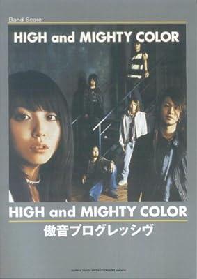 バンドスコア HIGH and MIGHTY COLOR/傲音プログレッシヴ