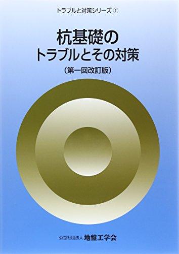 杭基礎のトラブルとその対策(第一回改訂版) (トラブルと対策シリーズ)