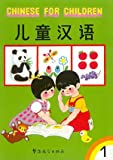 Chinese for Children, Vol. 1  (Chinese and English Edition)