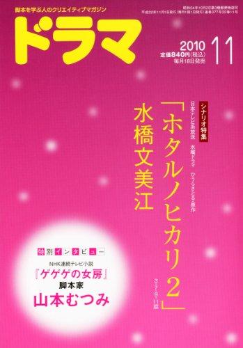 ドラマ 2010年 11月号 [雑誌]