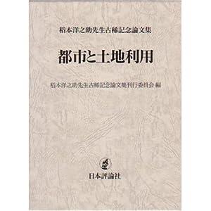 都市と土地利用―稻本洋之助先生古稀記念論文集