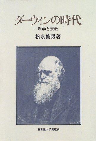 ダーウィンの時代―科学と宗教