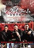 14-297「レクイエム 最後の銃弾」(中国・香港)