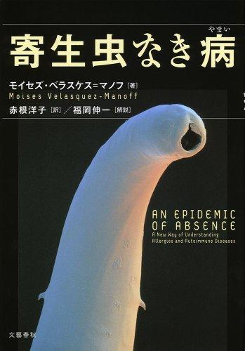 寄生虫なき病 [単行本]