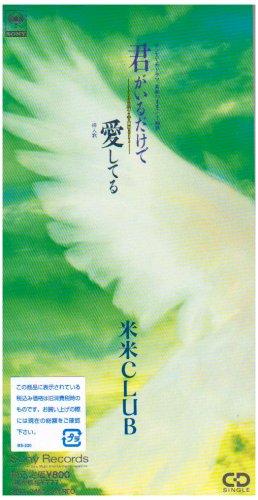 米米CLUBの画像 p1_27