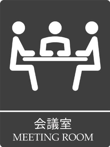 アクリル制会议室ピクトサイン(日英表示 壁面等设置用両面粘着テープ图片