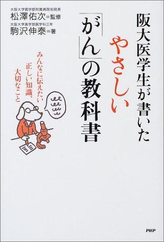 阪大医学生が書いたやさしい「がん」の教科書 みんなに伝えたい正しい知識、大切なこと