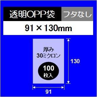 透明OPP袋 フタ無し 91×130mm(L判写真用) 【100枚】