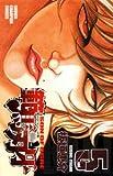範馬刃牙 5 (少年チャンピオン・コミックス)