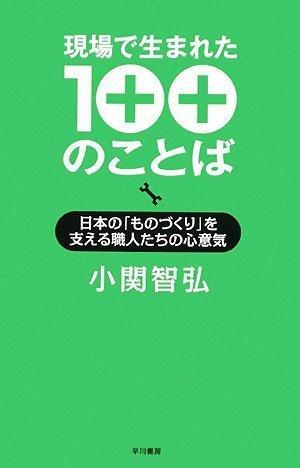 現場で生まれた100のことば―日本の「ものづくり」を支える職人たちの心意気