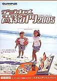 デジカメ蔵衛門 2005 小型パッケージ版