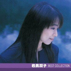 岩男潤子 ベスト・コレクション