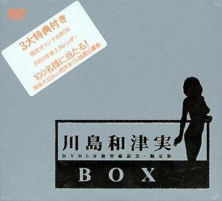 [川島和津実] 川島和津実 BOX