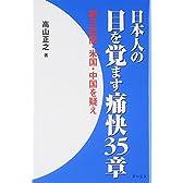 日本人の目を覚ます痛快35章―朝日新聞・米国・中国を疑え!