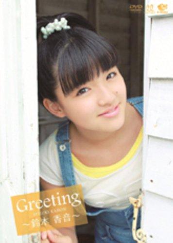greeting 鈴木香音