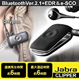 Jabra CLIPPER A2DP(iPhone、iPod touch対応) ワンセグ対応
