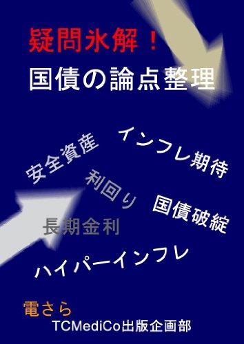 jnb-esara-japanese-edition