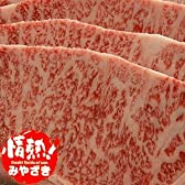 特上宮崎牛(牛肉/和牛)サーロインステーキ用/180g×2