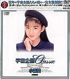 宇宙企画Classic 小森愛 [DVD][アダルト]