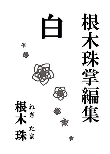 根木珠掌編集・白