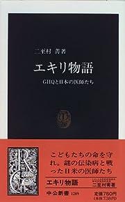 エキリ物語―GHQと日本の医師たち (中公新書)