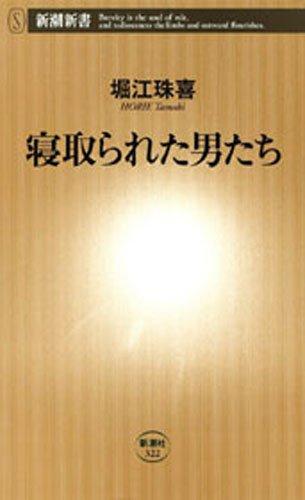 寝取られた男たち(新潮新書)