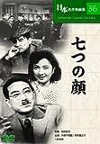 七つの顔 [DVD]