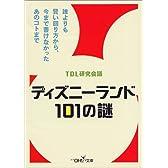 ディズニーランド101の謎 (新潮OH!文庫)