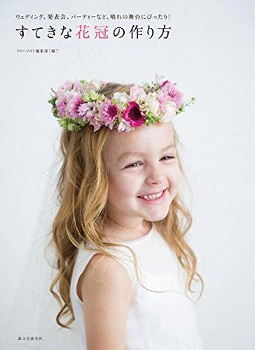 すてきな花冠の作り方: ウェディング、発表会、パーティーなど、晴れの舞台にぴったり!