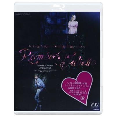星組 宝塚大劇場公演 ミュージカル 「ロミオとジュリエット」 2013 Special Blu-ray Disc をAmazonでチェック!