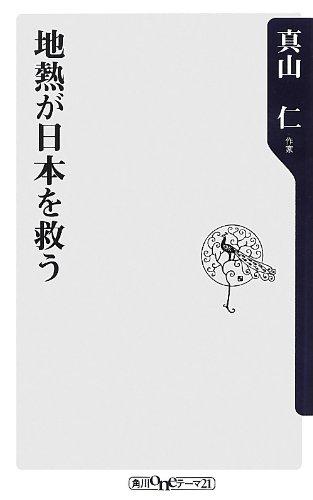 地熱が日本を救う (角川oneテーマ21)